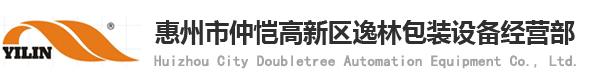 惠州市仲恺高新区逸林包装设备经营部